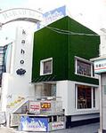 石の専門店コスモスペース
